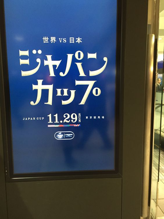 ジャパンカップ2015