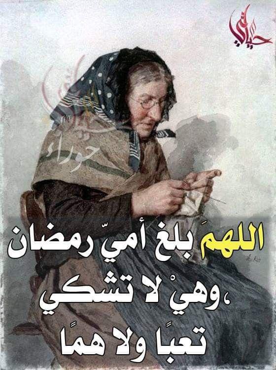 Pin By فلسطينية ولي الفخر On امي ومن اغلى منك Movie Posters Poster Movies