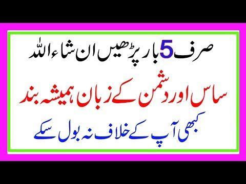 Dushman Ko Tabah O Barbad Kar Ka Amal Dushaman Ko Zer Karne Ka Wazifa Youtube Youtube Amal Islam Quran