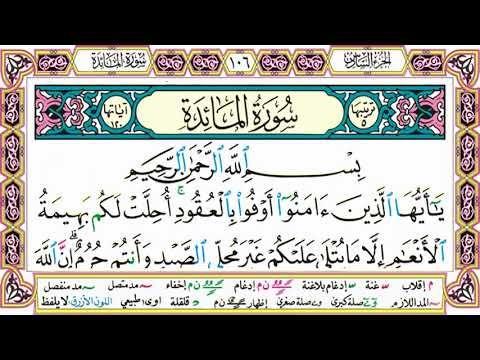 القرآن الكريم مقسم صفحات الشيخ حاتم فريد سورة النساء صفحة 106 مكتوبة مصحف التجويد الملون Calligraphy Arabic Calligraphy