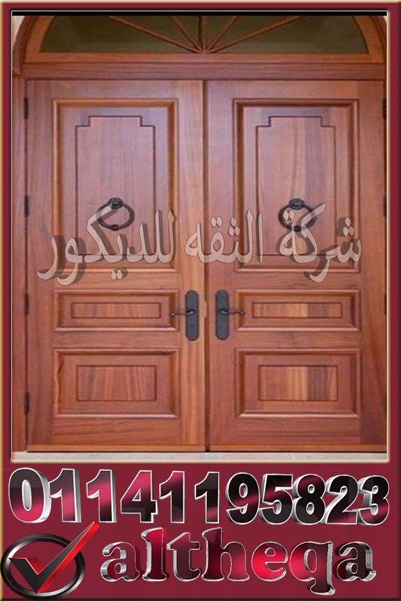 ابواب فلل خشب خارجية Door Design Design Decor