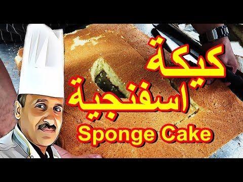 طريقة عمل الكيكة الاسفنجية Sponge Cake 1 مقادير تحضير الكيكة الاسفنجية 2 طريقة تحضير الكيكة الاسفنجية 3 تحضير الكيكة الاسفن Sponge Cake Mcdonald Cake