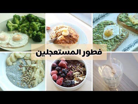 وجبات فطوري لأسبوع كامل سهل صحي وسريع Youtube Dessert Recipes Easy Easy Meals Food