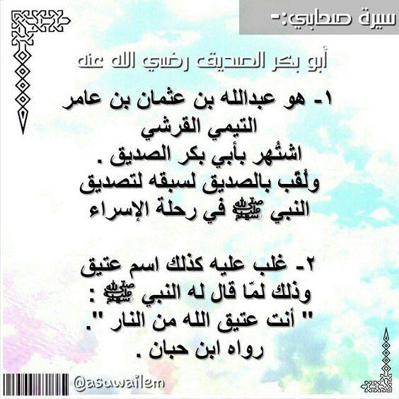 ابو بكر الصديق