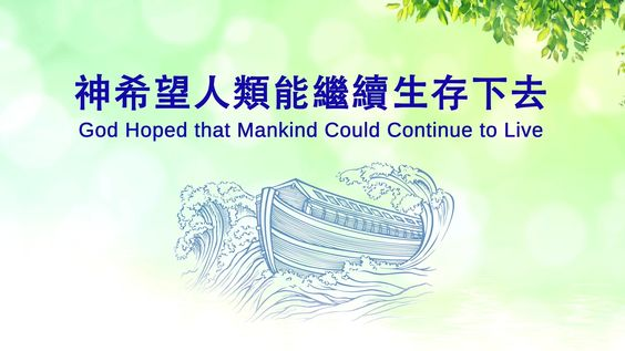 """Trust in God   Hymn of God's Word """"God Hoped that Mankind Could Continue to Live"""""""