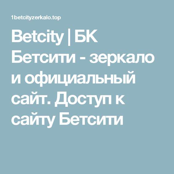 Betcity | БК Бетсити - зеркало и официальный сайт. Доступ к сайту Бетсити