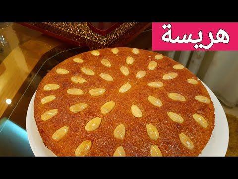 هريسة بأفضل شكل وطعم لذيذ الهريسة Youtube Desserts Recipes Appetizers