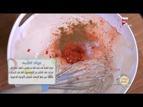 أحلى أكلة أغرب طريقة لعمل سلطة الطحينة مع علاء الشربيني Youtube Tasting Desserts Food