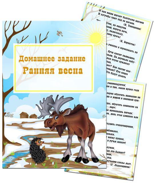 Картинки о ранней весне для детского сада