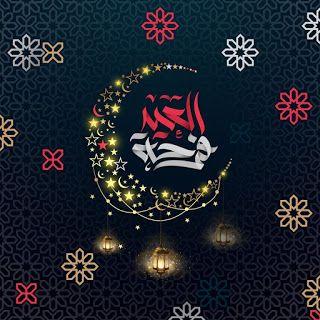 صور عيد الفطر 2020 اجمل صور تهنئة لعيد الفطر المبارك Ramadan Lantern Image Art