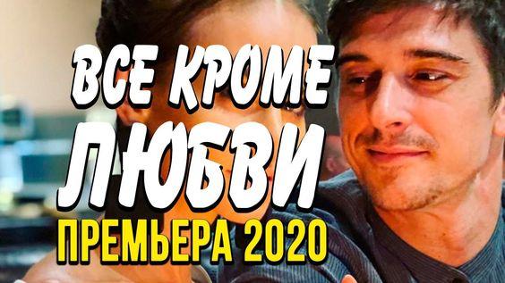 Melodrama Pro Biznes S Bondarenko Vse Krome Lyubvi Russkie Melodram In 2021
