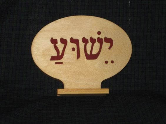 """Yeshua - Hebrew for """"Jesus"""" - small wooden plaque - desk ... Yeshua Tattoo"""
