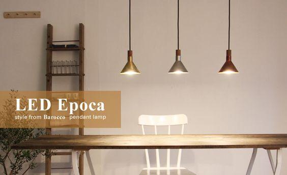 【楽天市場】LED エポカ ペンダントランプ LED Epoca pendant lamp デザインペンダントライト / 照明 / ダイニング / 日本製 【RCP】10P27May16:アルベロalbero interior&decor