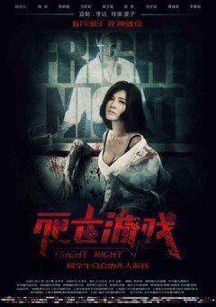 Phim Đêm Kinh Hoàng 2016