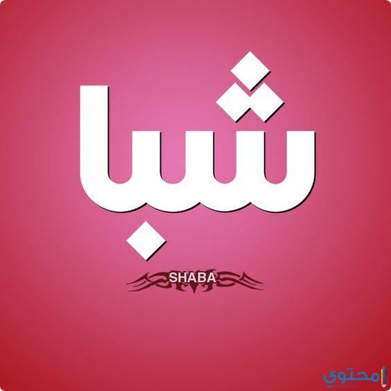 معنى اسم شبا وحكم التسميه فالاسلام Shaba معاني الاسماء Shaba اجمل صور Tech Company Logos Company Logo Vimeo Logo
