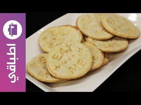 وصفة البسكويت بالفلفل الأسود Youtube Food Desserts Cookies