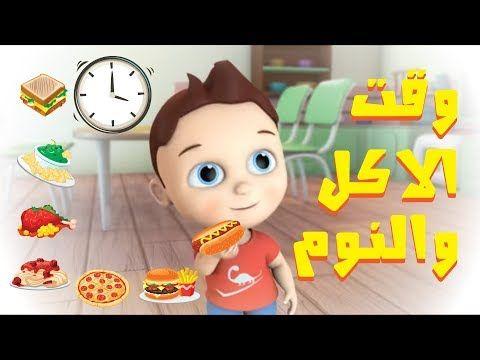 كليب وقت الأكل النوم قناة كراميش Karameesh Tv Youtube Kids Songs Crafts Kids