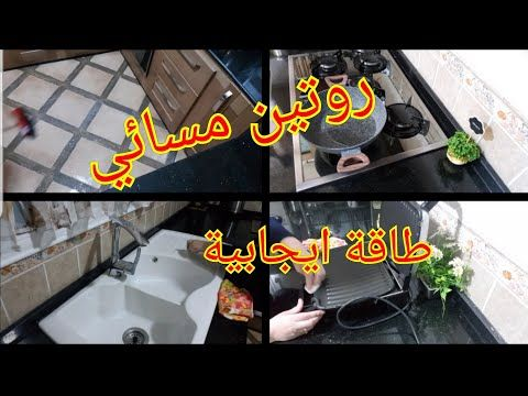 روتيني المسائي ليوم أمس سندويتشات صيفية مطبخ نظيف قبل النوم Youtube The Originals Enjoyment