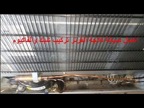 اعمال صيانة تلاجة انفرتر تركيب شبك والفاكيومrefrigerator Inverter Vacum Lamp Decor Home Decor