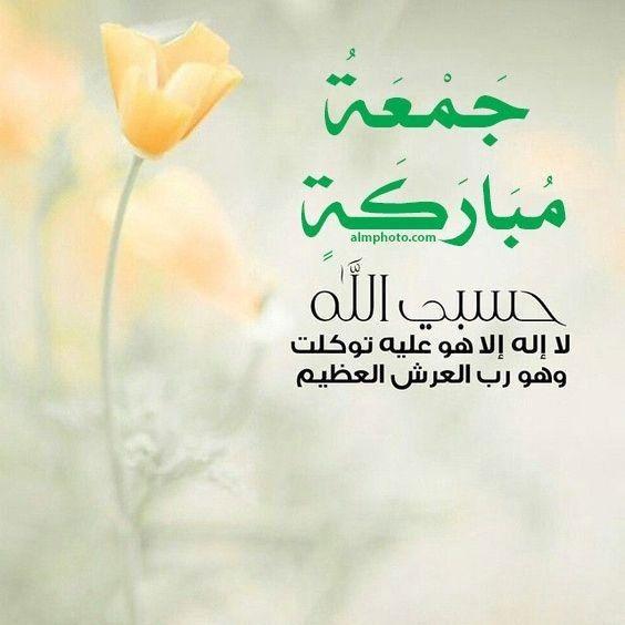 حسبي الله لااله الا هو عليه توكلت وهو رب العرش العظيم جمعة مباركة Quran Quotes Inspirational Quran Quotes Jumma Mubarak Images