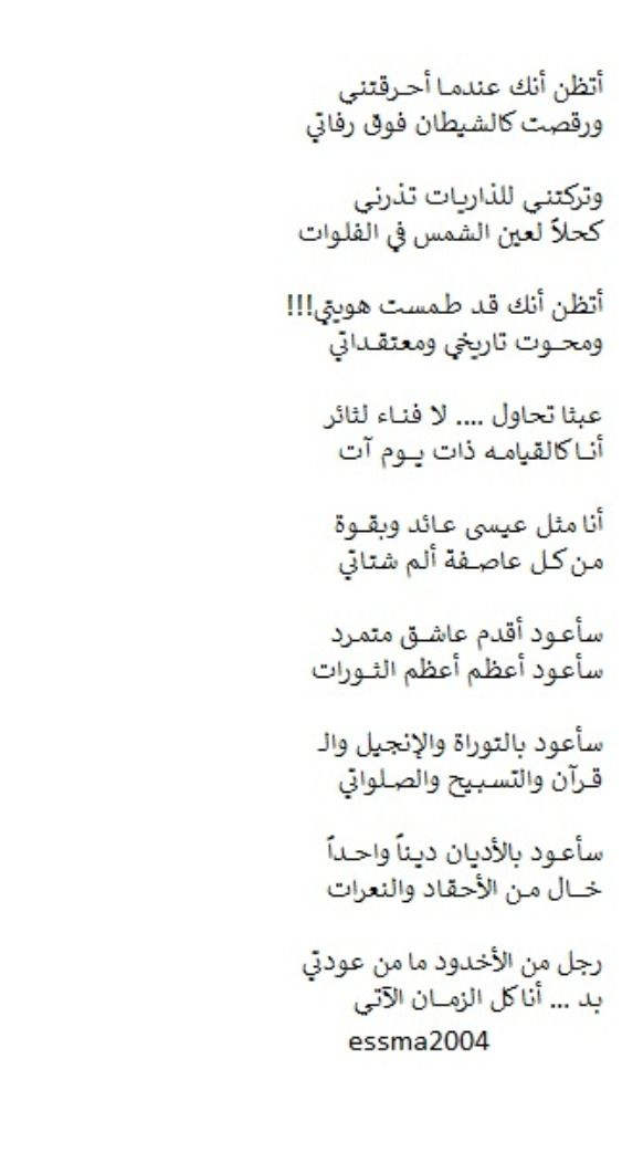 Pin By A S K On Afanin 23كتاباتي Quotes Math Mab