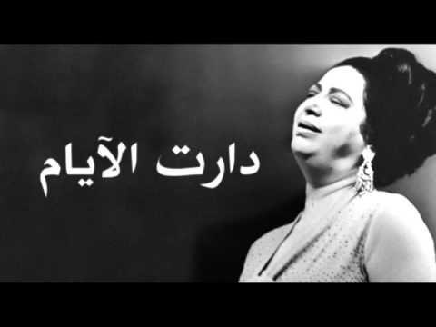 We Daret El Ayam Oum Kalthoum دارت الايام ام كلثوم Songs Music Youtube
