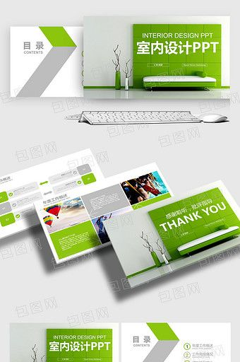 Interior Design Home Decoration Company Ppt Template Powerpoint Pptx Free Download Pikbest ผล ตภ ณฑ
