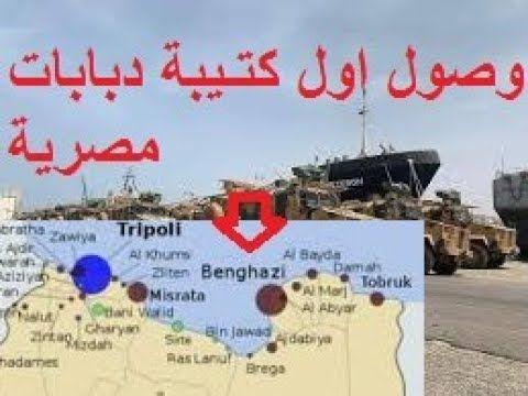 هل ستبدأ معركة سرت والجفرة قريبا وصول اول كتـيبة مصرية الى ليبيا والم Misrata Broths Site