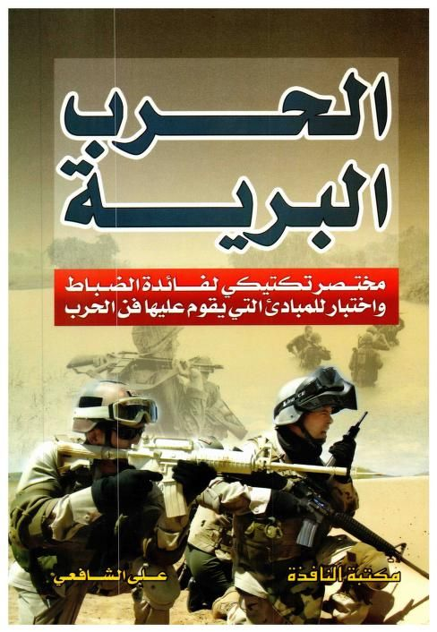 الحرب البرية رابط التحميل Https Archive Org Download Alharb Albriah Alharb Albriah Pdf Free Books Download Book Club Books Free Ebooks Download Books