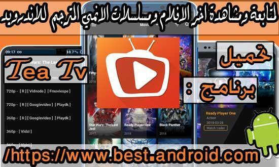 تحميل برنامج تلفاز الشاي Tea Tv لمتابعة ومشاهدة اخر الافلام ومسلسلات الانمي المترجم للاندرويد Apk Android Apk Tea Best Android