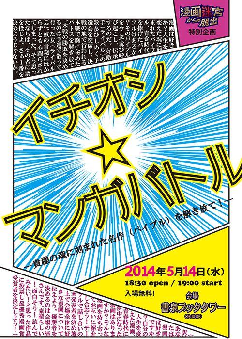 イチオシ☆マンガバトル_0303_06