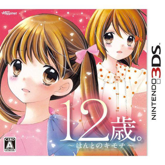Age 12 -Really of Feelings-(Japan Import)