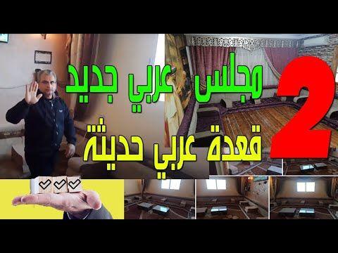 2 مجلس عربي قعدة عربي حديثة اسفنج ريبوند بالتفاصيل الشاملة لمحتويات المج In 2021 Desktop Screenshot