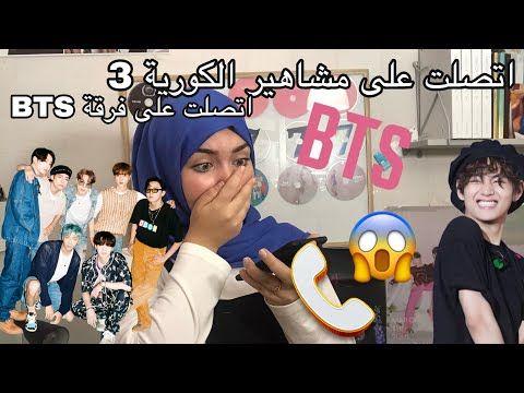 اتصلت على مشاهير الكوريين 3 معقول رد علي تاي وجونغكوك من فرقة Bts مسابقة أغراض مدرسة الى Bt21 Youtube In 2021 Youtube Family Guy Guys