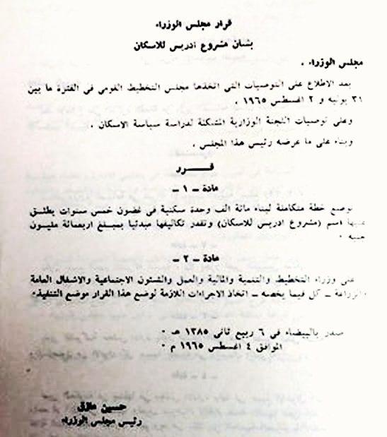 قرار رئيس الوزراء حسين مازق للبدء بمشروع إدريس للإسكان بتكلفة بلغت 400 مليون جنيه وفي غضون 5 سنوات صدر في مدينة البيضاء 4 اغسطس 196 Libyan Libya Math