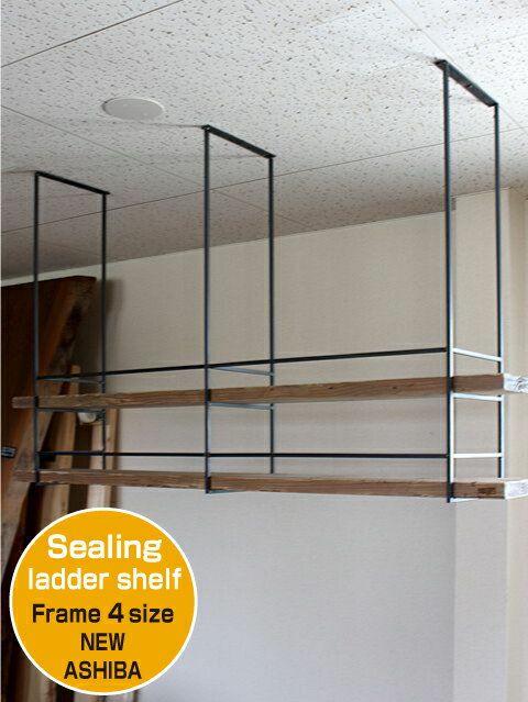 アイアン 天井 吊下げ 取付 棚 ラック アイアン家具 天井吊り