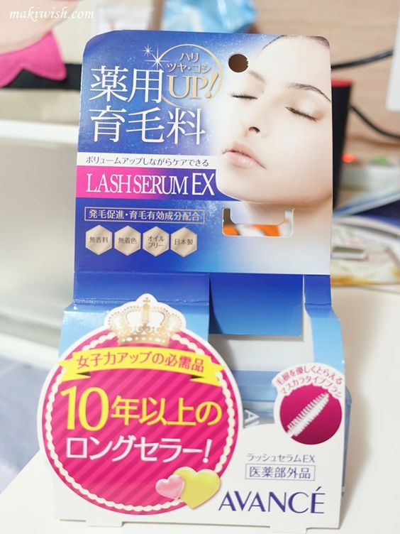 LASHSERUM EX 睫毛保養液