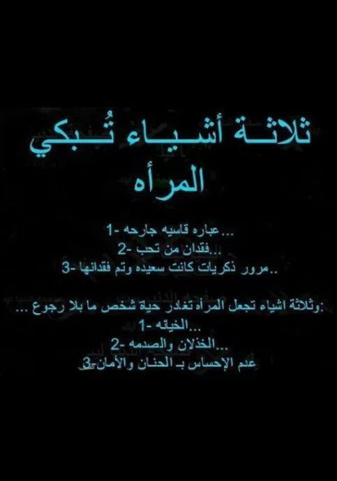 Pin By Bashayr On صور خلفيه Words Quotes Funny Arabic Quotes Love Words