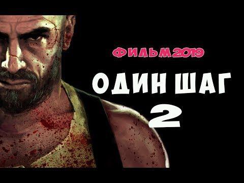 шикарный фильм 2019 выше похвал один шаг 2 русские