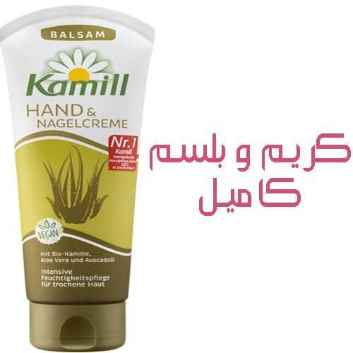 عرض لجميع منتجات كريم كاميل الاخضر بالبابونج View All Products Of Kamill Green Cream With Chamomile 2 كريم و بلسم كام Aloe Vera Aloe Cream