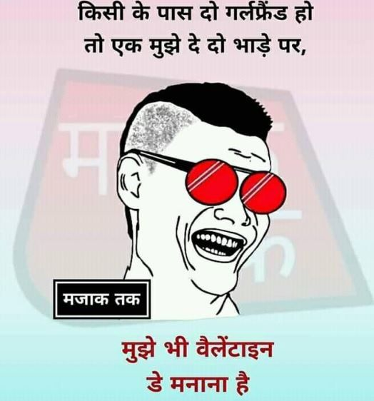 Valentines Day Funny Pictures Funny Jokes In Hindi Super Funny Memes Funny Jok
