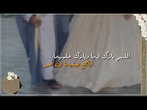 تهنئة زواج للعريس بدون اسم Youtube In 2021 Lockscreen Screenshot Lockscreen