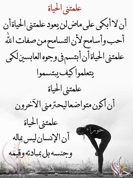 Pin By فلسطينية ولي الفخر On روائع الحكم Arabic Calligraphy Calligraphy