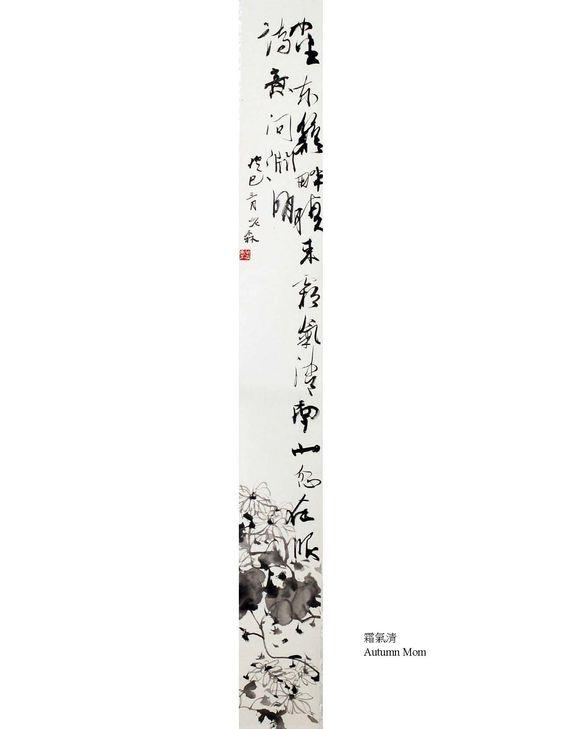 小坐東籬畔 曉來霜氣秋 南山忽在眼 詩意問淵明 Chanwingsum artwork