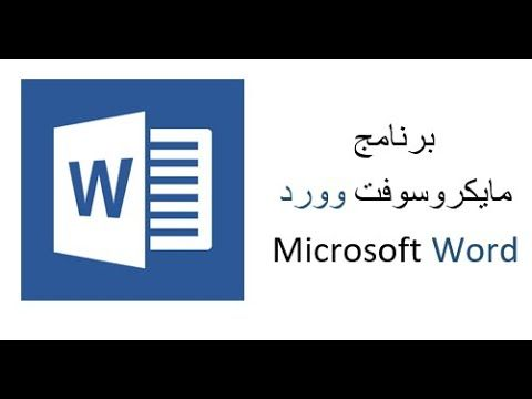 تعليم برنامج الكتابة مايكروسوفت وورد كاملا Books To Read Words Books Free Download Pdf