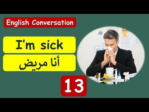 المحادثة الانجليزية من الصفر English Conversation Youtube Im Sick Conversation Sick