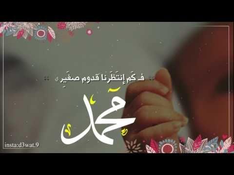بشارة مولود محمد Youtube Words Baby Love Pandora Screenshot