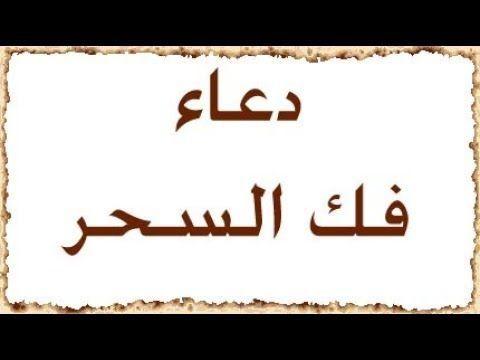 سحر تعطيل الزواج و الدفع بعد العمل 00966577396870 الشيخة الروحانية ام الحسن Islamic Quotes Quran Islam Facts Islamic Quotes