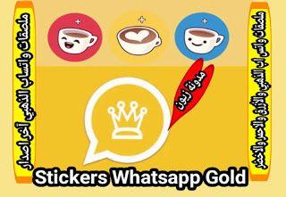 مدونة زيون تنزيل ملصقات واتس اب الذهبي الأحمر الأزرق الأخضر ت Cereal Pops Pops Cereal Box Whatsapp Gold
