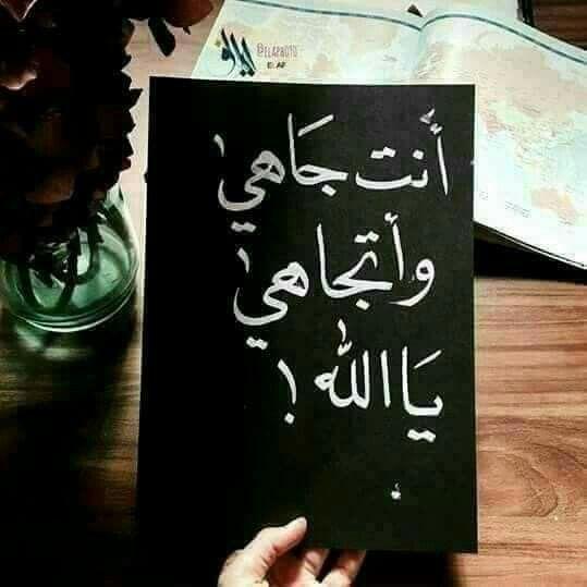 ياالله Love Quotes Wallpaper Words Quotes Quran Quotes